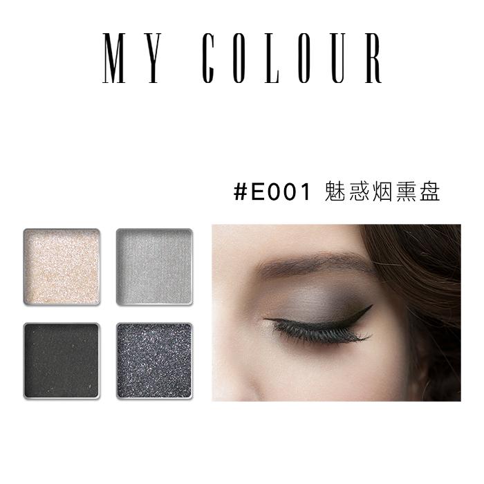 #MC-E001魅惑烟熏眼影盘