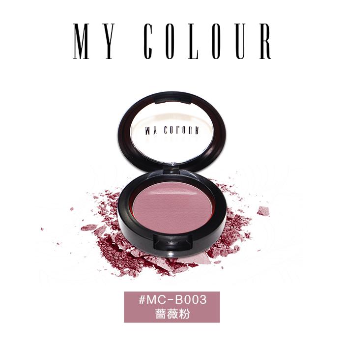MC-B003蔷薇粉
